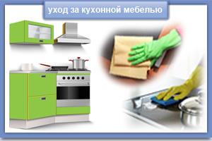 Уход за пластиковыми кухнями